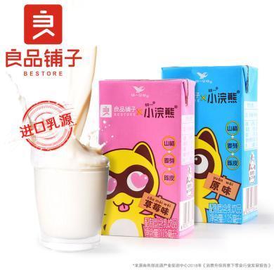 【99元任選12件】良品鋪子小浣熊含乳飲品125mlx4盒乳酸菌飲料兒童
