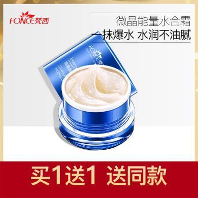 梵西面霜微晶能量水合霜补水保湿护肤霜学生男女正品