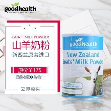 新西兰Goodhealth好健康山羊奶粉400克