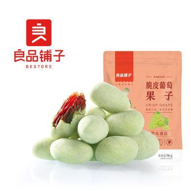 【99元任選12件】良品鋪子脆皮葡萄果子70gx2袋葡萄干休閑零食特產