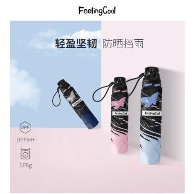 飛蘭蔻晴雨傘折疊黑膠太陽傘女防曬防紫外線超輕小四折鉛筆傘