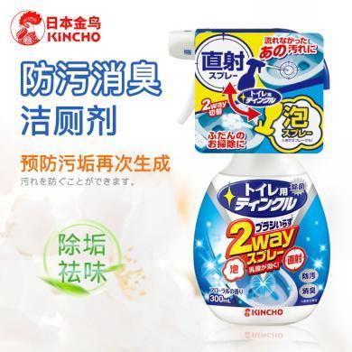 KINCHO金鳥日本馬桶清潔劑廁所除臭強力潔廁靈清香型潔廁液家用