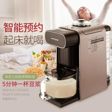 九阳 DJ10R-K1 无人豆浆机自动清洗破壁无渣家用预约