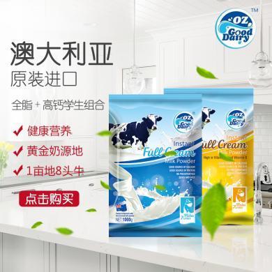 澳洲OZ Gooddairy澳乐乳奶粉组合(全脂+高钙)