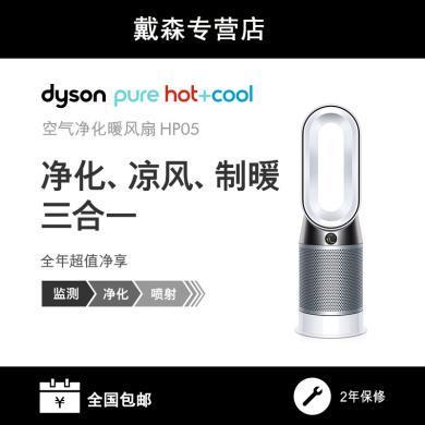 戴森(DYSON)空气净化风扇 取暖净化风扇三合一 整屋循环净化 HP05银白色