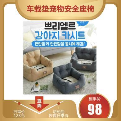 韩国宠物垫狗窝夏猫窝泰迪车载垫宠物安全座椅四季通用便携式