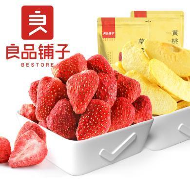 【99元任选12件】良品铺子草莓脆黄桃脆片20gx2袋蜜饯果干果脯烘焙零食小吃