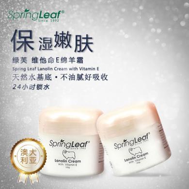 澳洲Springleaf綠芙素顏面霜VE綿羊油長效保濕潤膚孕婦兒童學生2盒裝