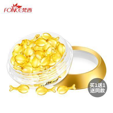 梵西寡肽胶囊修护精华油舒缓角鲨烷面部精华美容油胶囊小鱼胶正品
