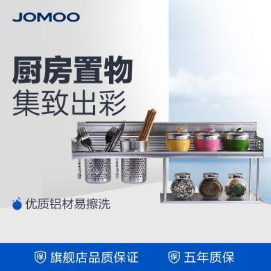 JOMOO九牧太空鋁廚房置物架壁掛收納刀架掛件調料架子94193-7Z-1