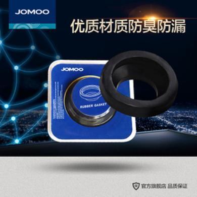 JOMOO九牧坐便器配件馬桶密封圈97099-00-1