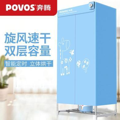 奔腾(POVOS)干衣机 家用衣服烘干机 烘干衣柜线控式PG3608