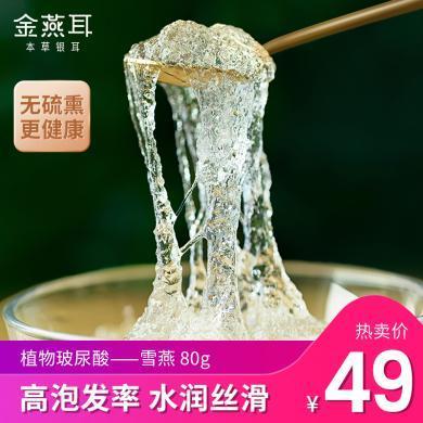 金燕耳 拉絲雪燕80g天然野生特級正品植物膠質可搭配桃膠皂角米食