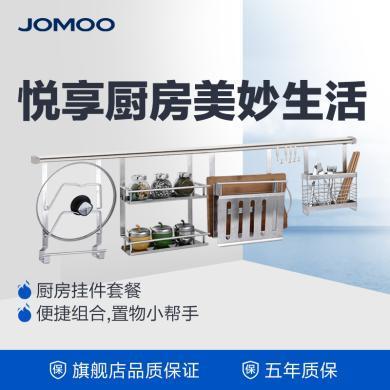 JOMOO九牧304不銹鋼多功能廚房掛件組合刀架筷子筒調料架9440系列