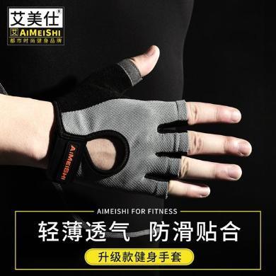 艾美仕 健身手套?#20449;?#36816;动护腕器械训练单杠锻炼护具装备引体向上半指防滑手套