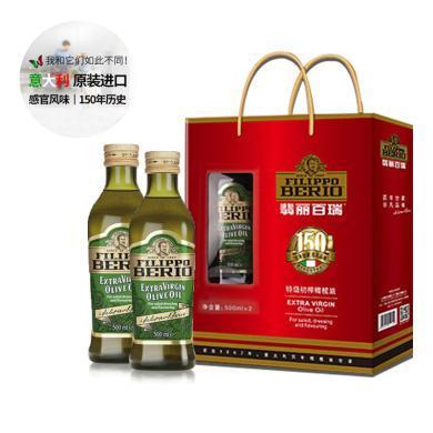 翡丽百瑞 意大利原装原瓶进口特?#20923;?#27048;橄榄油冷压500ml2瓶礼盒装
