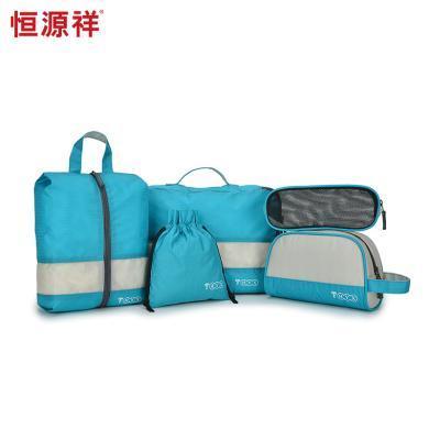 恒源祥箱包旅行包旅行收纳5件套HYX0484-5
