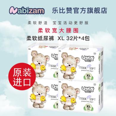 Nabizam樂比贊韓國進口尿不濕柔軟系列紙尿褲XL號四包裝柔軟親膚防紅臀