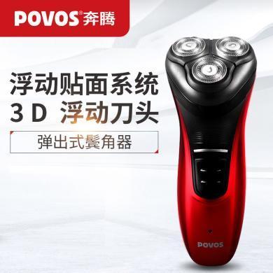 奔騰(POVOS)剃須刀旋轉式三刀頭充電式電動剃須刀PW930