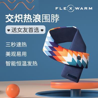 飞乐思(Flexwarm)冬季充电发热保暖围脖护颈椎带?#20449;?#36890;用百搭智能发热围巾