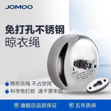 JOMOO九牧隱形不銹鋼絲晾衣繩曬衣繩浴室陽臺晾衣架掛衣繩LD002