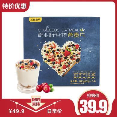 【搶購價:39.9】五谷磨房奇亞籽谷物麥片營養代早餐速食懶人小袋裝即食品水果燕麥