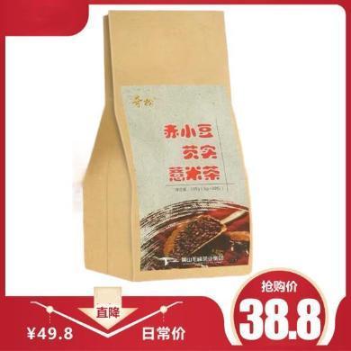 【安徽黄山特产】奇松 红豆薏米芡实茶赤小豆苦荞薏仁茶 大麦茶叶花茶30包共150g