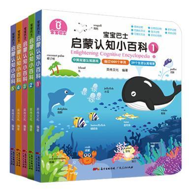 新又雅 寶寶巴士全5冊 幼兒認知小百科0-4歲 奇奇妙妙圖書兒童啟蒙雙語有聲繪本書籍?