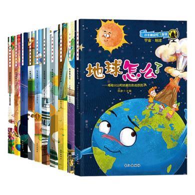 小牛頓問號探尋繪本全10冊  第一輯 地球+太陽+幸福+去旅行+飛上+忙碌+生日+神奇+美麗+宇宙 新版