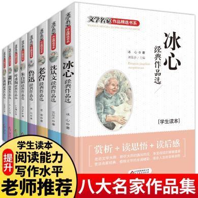 正版8冊冰心兒童文學全集獎小學生三四五六年級課外閱讀書籍魯迅的書