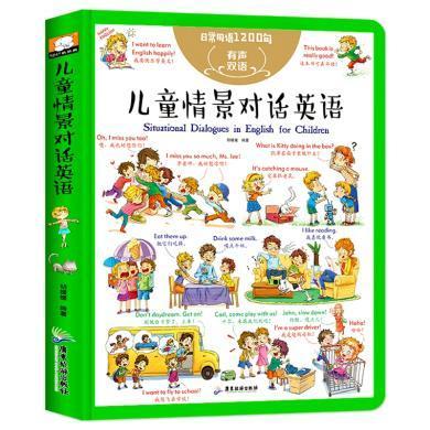 精裝兒童英語單詞大書 情景對話1200句 有聲讀物0-3-6歲幼兒學英語一二三年級英文繪本中英雙啟蒙 小學教材入門小故事漫畫書繪本