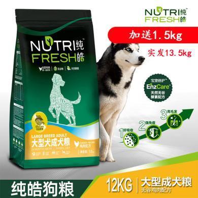纯皓天然粮无谷大型犬成犬成年狗主粮萨摩耶金毛德牧狗粮12kg加送1.5kg