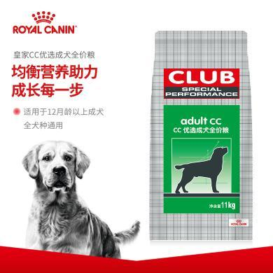 法國皇家狗糧CC優選成犬糧11kg薩摩耶金毛哈士奇中大型犬成年狗主糧
