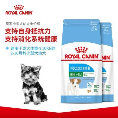 皇家狗粮MIJ31小型犬幼犬粮2kg泰迪比熊博美小狗通用型主粮
