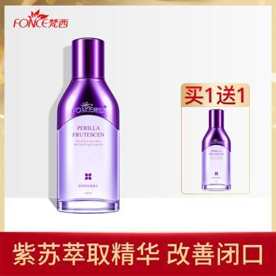 梵西紫蘇水收縮毛孔爽膚水提亮膚色去閉口粉刺控油補水保濕化妝水