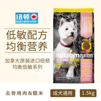 加拿大进口纽顿全犬种巴哥贵宾萨摩柯基成犬粮1.5kg低敏宠物成年狗粮