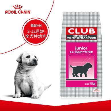 法国皇家狗粮A3幼犬粮11kg怀孕哺乳母犬小型犬主粮通用型