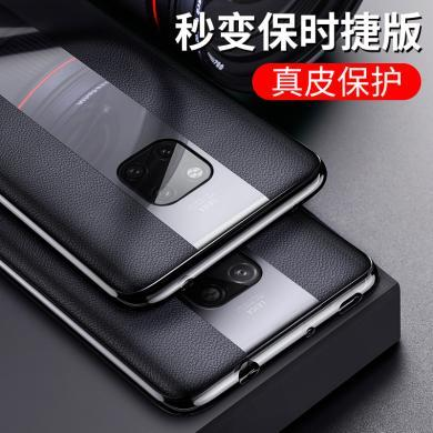 CIAXY华为mate20pro手机壳真皮mate30全包RS保时捷限量版por保护皮套