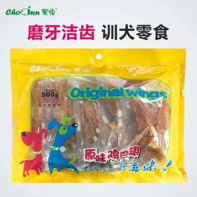 寵怡狗零食雞肉翅500g狗狗潔齒骨泰迪金毛磨牙棒幼犬除口臭