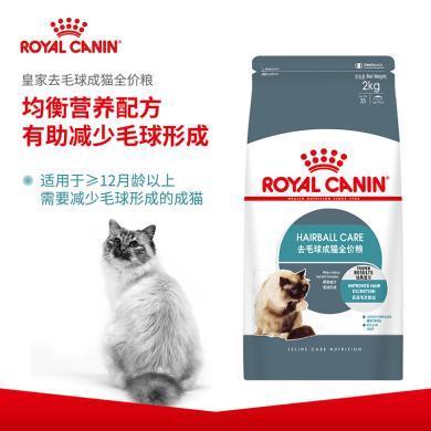 法国皇家猫粮IH34去毛球成猫粮2kg呵护肠胃去除毛球通用型猫粮