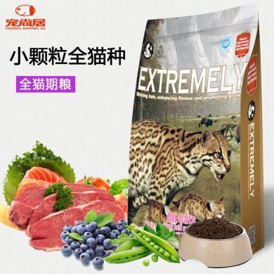 极度猫粮挑嘴配方幼粒2.2磅成猫幼猫主粮全猫通用猫粮1kg