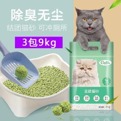 宠怡豆腐猫砂绿茶柠檬原味3kg*3包 猫砂豆腐砂除臭无尘猫沙可冲厕所