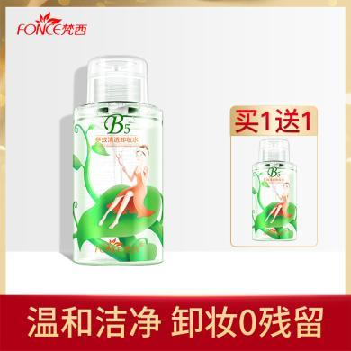 梵西B5卸妆水脸部温和深层清洁学生眼唇卸妆乳液按压式瓶正品女