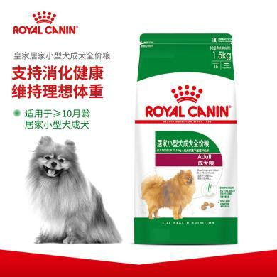 法国皇家狗粮居家小型犬成犬粮1.5kg成年狗主粮促进消化泰迪贵宾粮