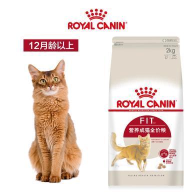 法国皇家猫粮F32营养成猫粮2kg成年猫主粮家猫蓝猫通用粮