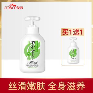 梵西身體乳潤膚露B5果酸身體乳保濕滋潤香體全身補水潤膚露女香味持久去雞皮膚