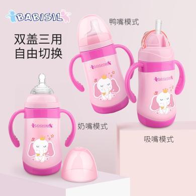 英國貝兒欣(babisil)【三用保溫水杯/奶瓶】寶寶保溫奶瓶嬰兒學飲杯水壺兒童保溫杯鴨嘴吸管