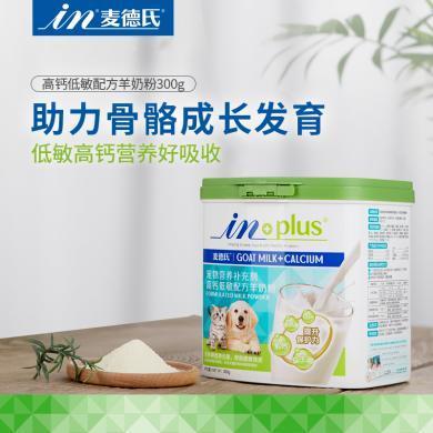 麥德氏高鈣低敏羊奶粉300g新生幼犬幼貓補鈣寵物狗狗貓咪營養品