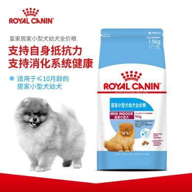 法国皇家狗粮室内居家小型犬幼犬粮1.5kg博美贵宾比熊通用主粮