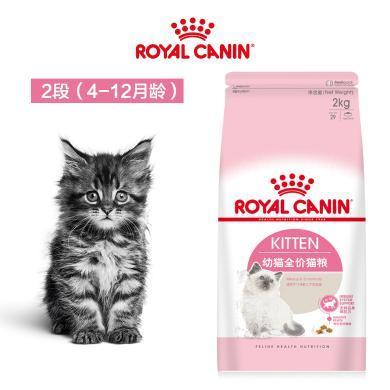 法国皇家猫粮K36幼猫粮2kg猫主粮折耳猫波斯全猫通用型